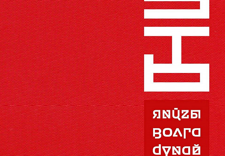 «Великий шелковый путь: Янцзы/ Волга/ Дунай»