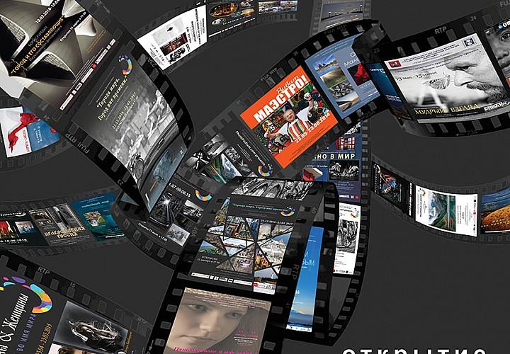 Международная Фотовыставка «Нам 10 лет»