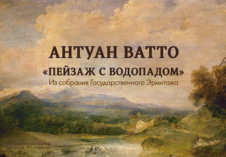 Выставка «Антуан Ватто. «Пейзаж с водопадом»