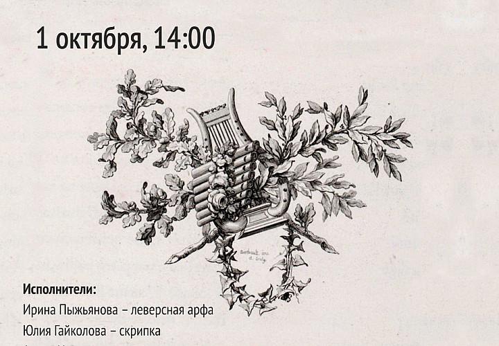 Концерт «Виртуозы XVIII века» в Пермской художественной галерее