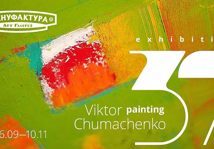 «37». Виктор Чумаченко. Выставка – живопись