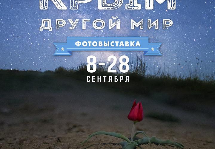 «Крым. Другой мир»
