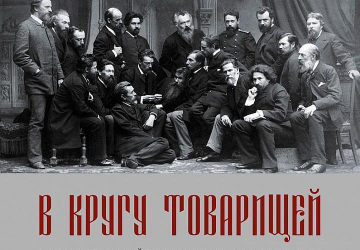 Выставка «В кругу товарищей. К 180-летию со дня рождения И.Н. Крамского»
