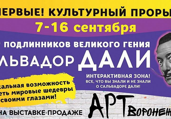 «Арт-Воронеж». Сальвадора Дали