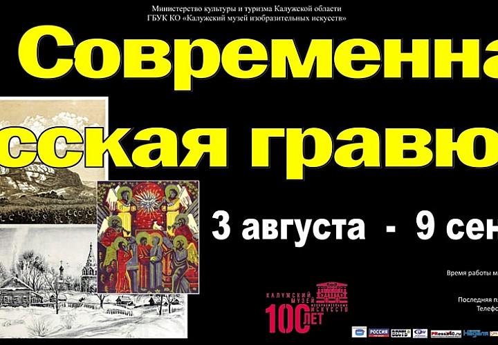 «Современная русская гравюра»