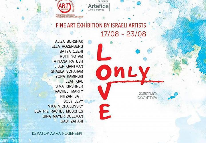 Выставка израильских художников «Love Only»