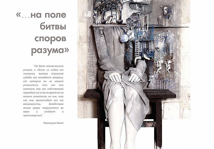 Диана Майорова. Выставка «…на поле битвы споров разума»