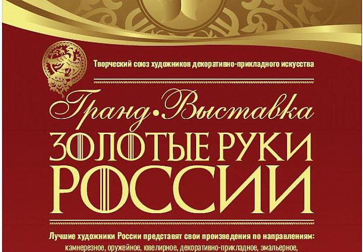 «Золотые руки России»