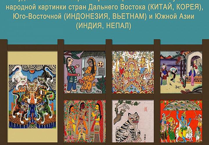 Выставка «На Восток» 6+