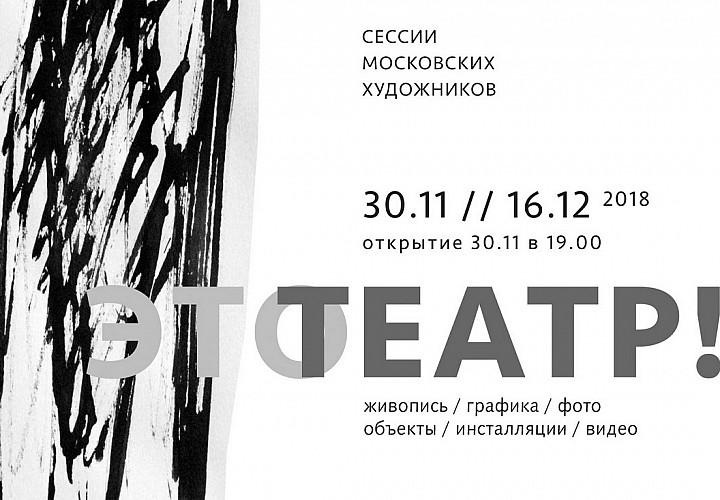 Сессии московских художников «Это театр!»