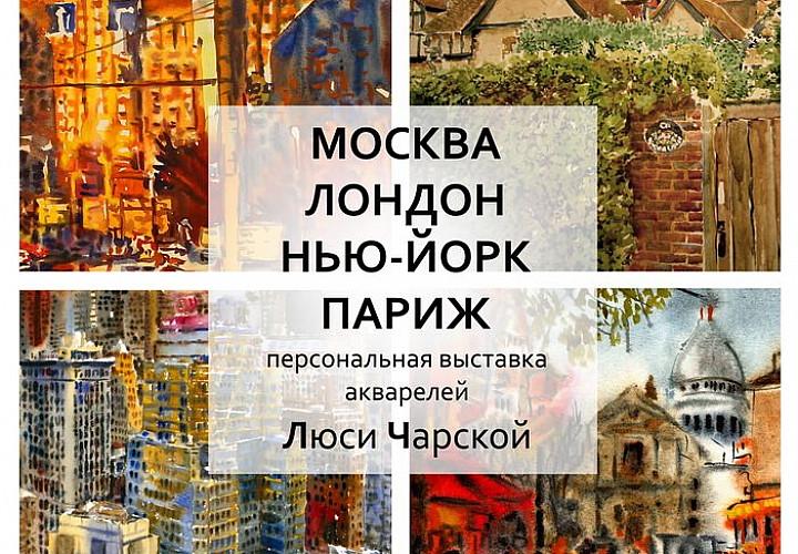 Люся Чарская. «Москва, Лондон, Нью-Йорк, Париж»