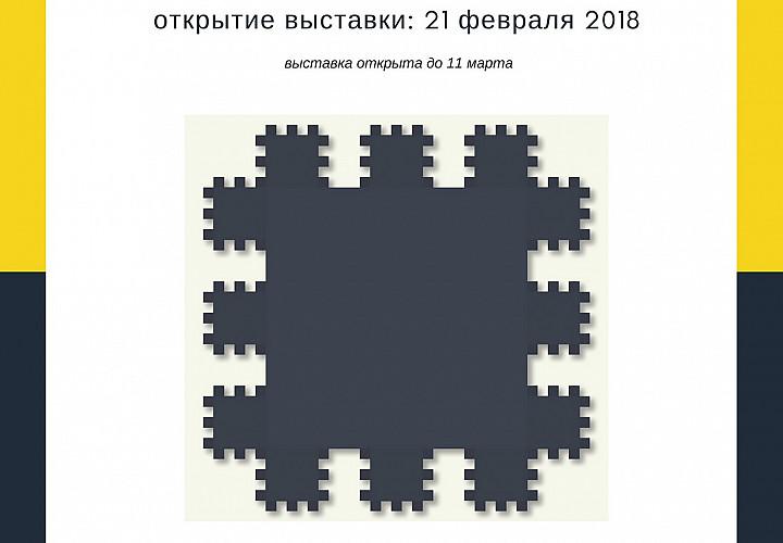 Выставка «САКСОН: Полимерный Черный квадрат / SAXON: Poly-dimensional Black Square»