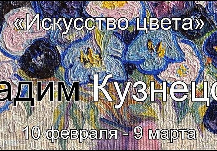 Выставка Вадима Кузнецова в галерее «Мансарда Художников»