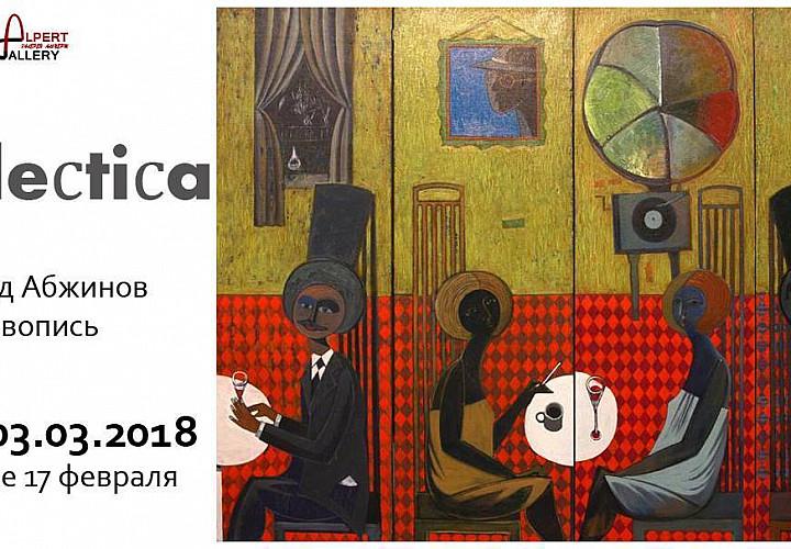 «EDclectica» Эдуард Абжинов. Живопись