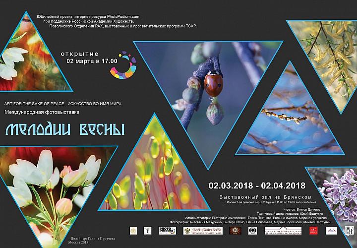 Выставка «Мелодии весны»