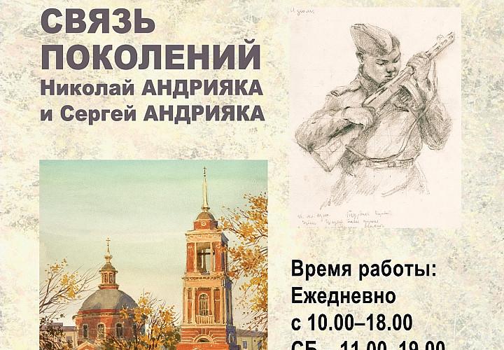 Выставка «Связь поколений. Николай Андрияка и Сергей Андрияка»