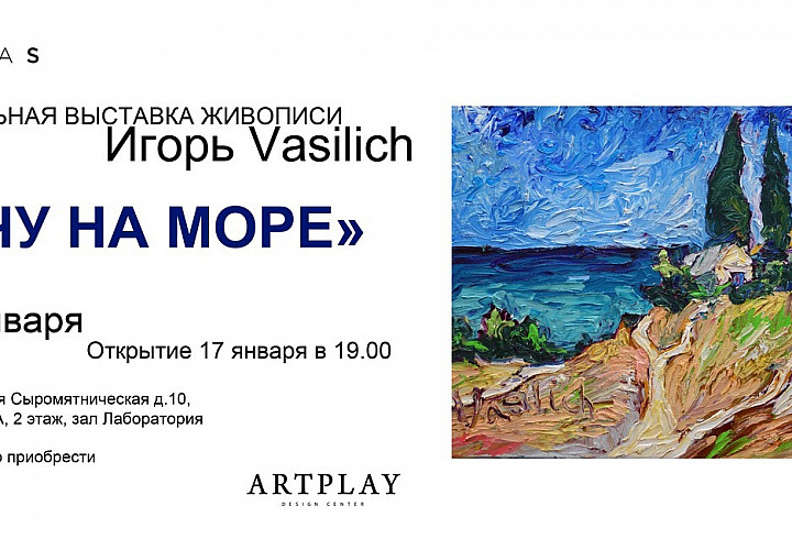 Выставка живописи «Хочу на море»