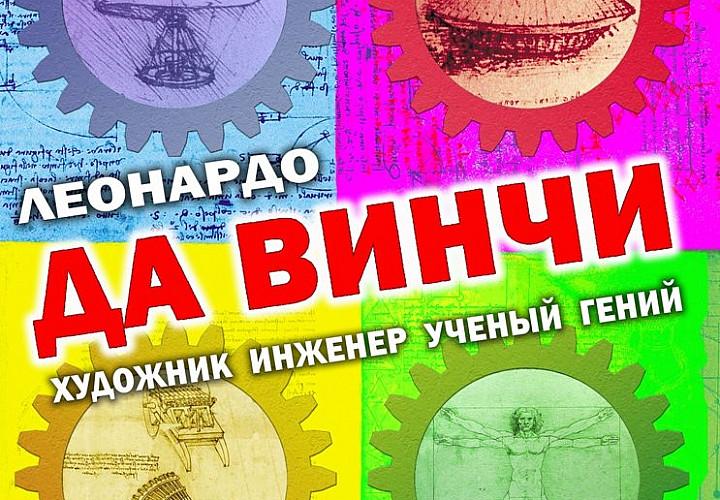 Международная выставка изобретений Леонардо да Винчи
