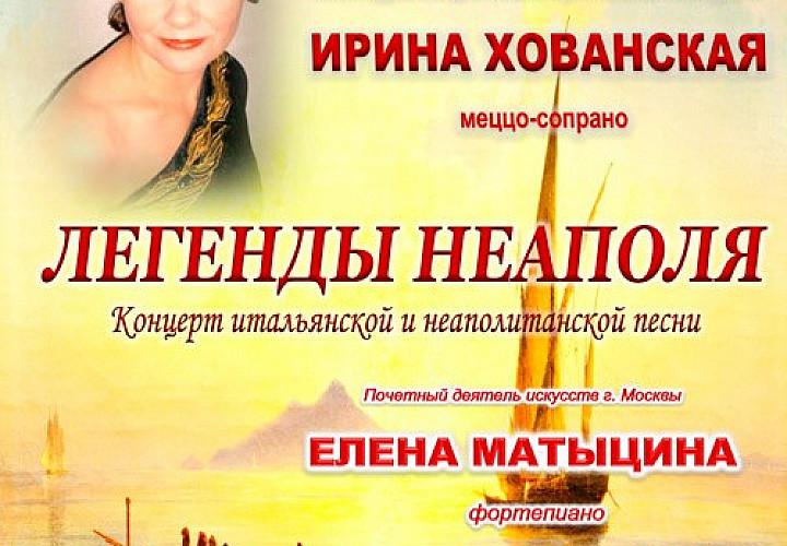 «Легенды Неаполя» Концерт итальянской и неаполитанской песни