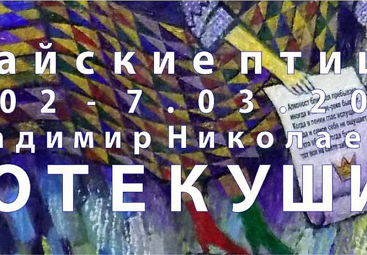 Выставка Владимира Потекушина
