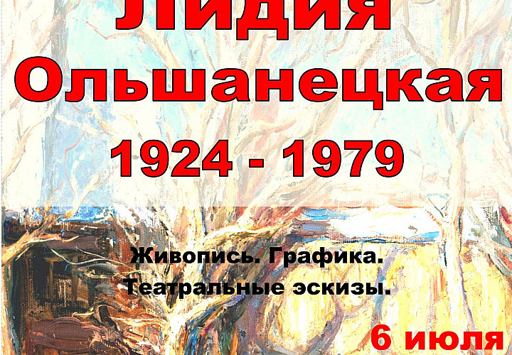 «Лидия Ольшанецкая (1924-1979). Живопись. Графика»