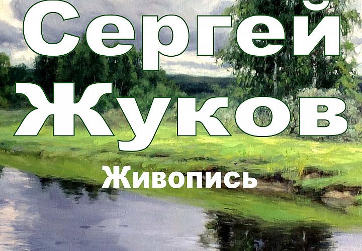 Выставка Сергея Жукова. Живопись