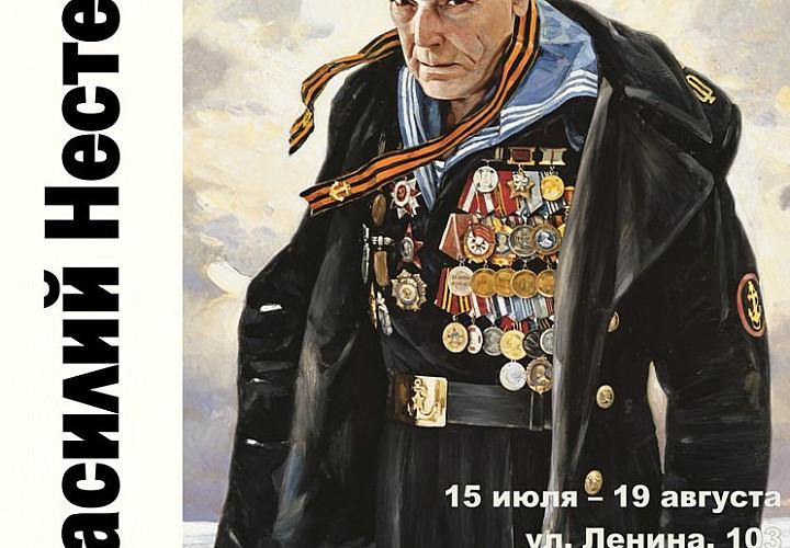 Выставка Василия Игоревича Нестеренко «России. Исторические и духовные рубежи»