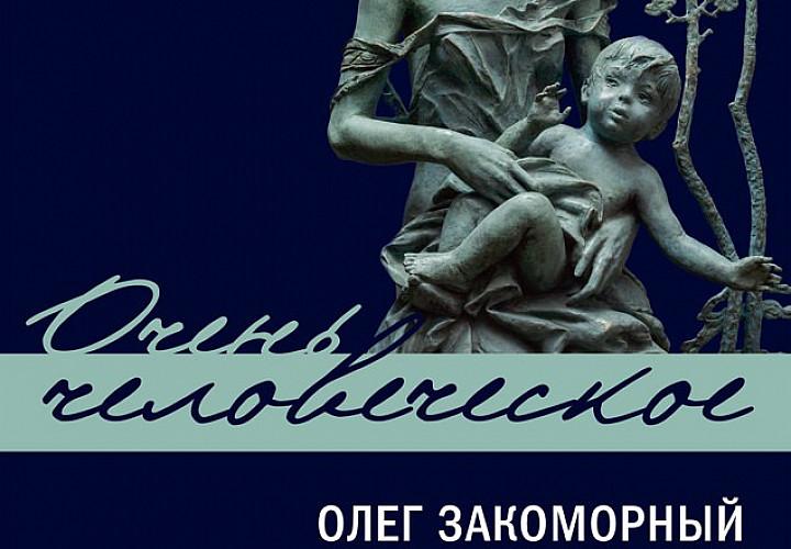 «Очень человеческое». Выставка произведений Олега Закоморного. Скульптура, графика