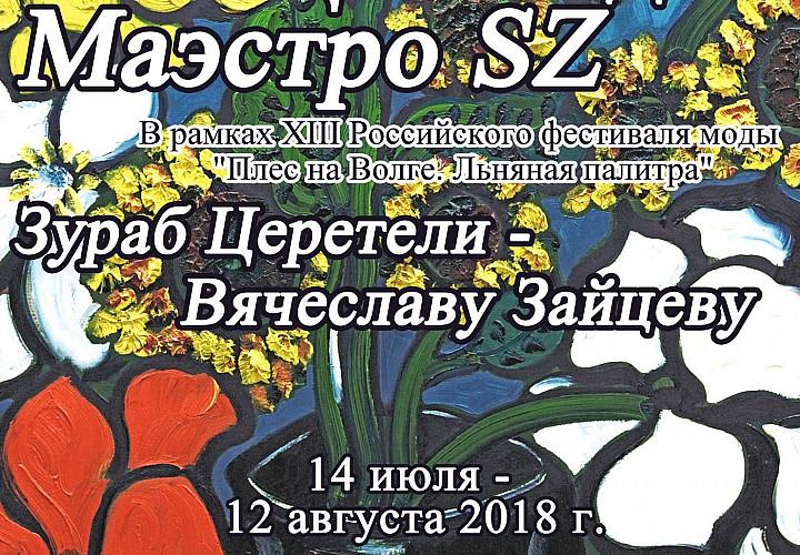 Выставка «Цветы для Маэстро SZ. Зураб Церетели – Вячеславу Зайцеву»