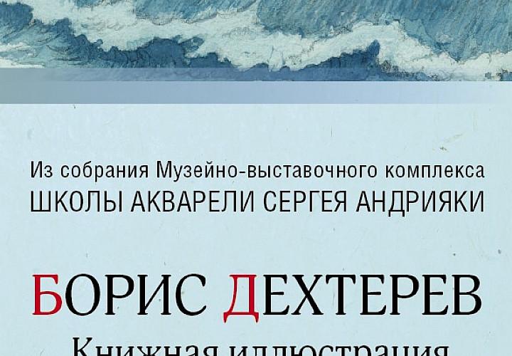 Книжная иллюстрация Бориса Дехтерева