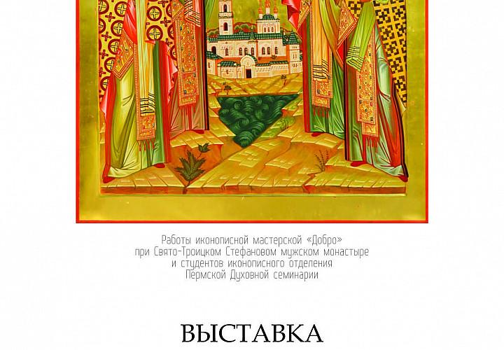 Выставка «Пермская икона. ХХI век»