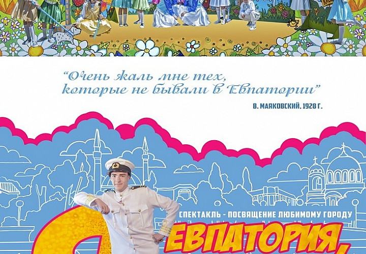 «Евпатория, я люблю тебя» 6+
