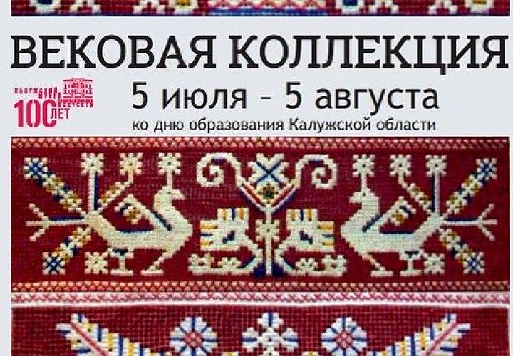 «Вековая коллекция. Традиции старинной вышивки»
