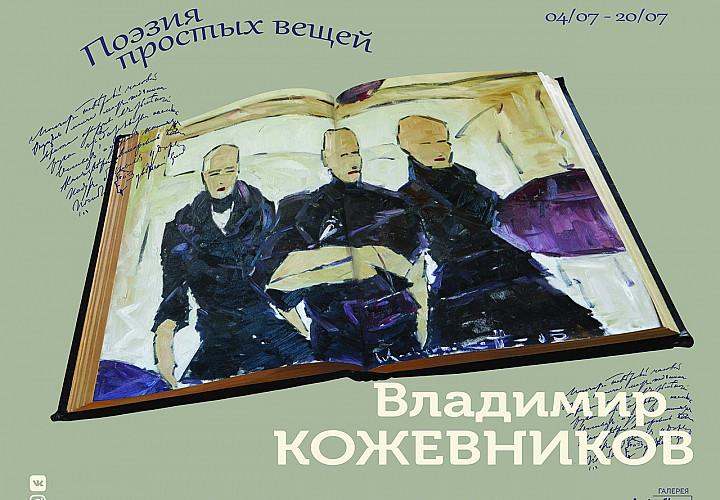 Персональная выставка Владимира Кожевникова «Поэзия простых вещей»