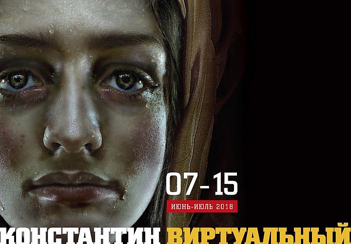 Константин Худяков. «Виртуальный реализм»