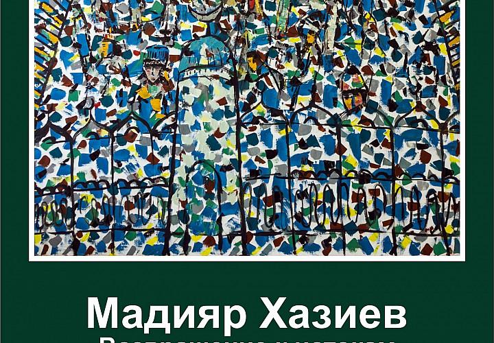 Хазиев Мадияр. Возвращение к истокам