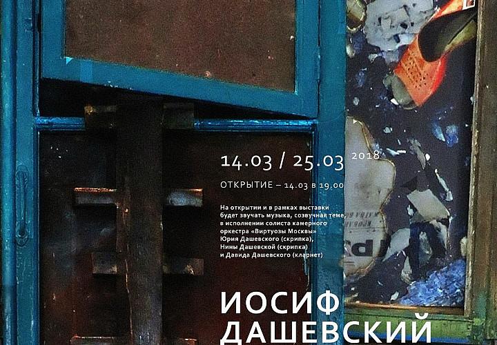 «Время и Место». Выставочный проект Иосифа Дашевского