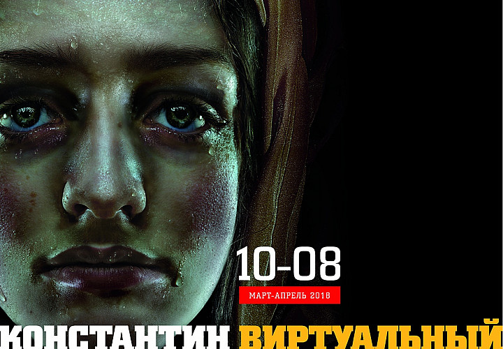 «Виртуальный реализм». Константин Васильевич Худяков