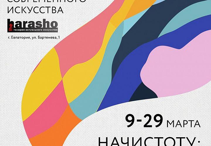 Выставка «Начистоту: радости и страхи крымских художников»