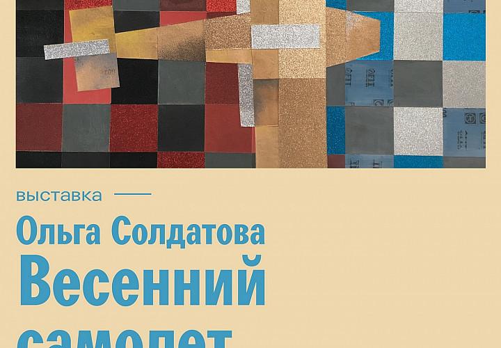 Выставка Ольги Солдатовой «Весенний самолет»
