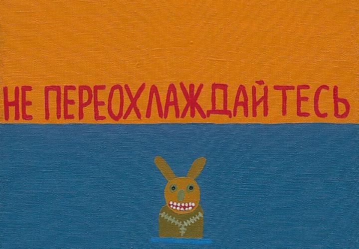 Парк культуры и отдыха им. Татьянина. Выставка Юрия Татьянина. 16+