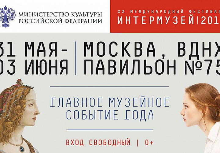 Международный фестиваль «Интермузей–2018»