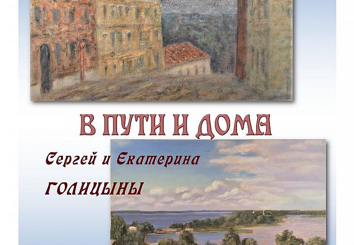 Выставка произведений художников-графиков Сергея и Екатерины Голицыных «В пути и дома»