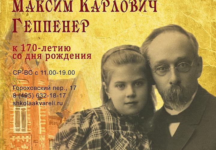 Архитектор Максим Карлович Геппенер (1848-1924). К 170-летию со дня рождения