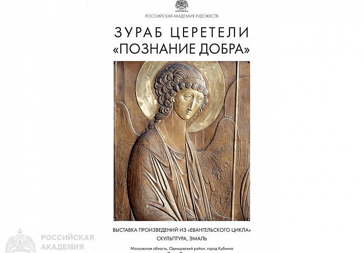 «Познание Добра». Выставка произведений Зураба Церетели из «Евангельского цикла» в Парке «Патриот»