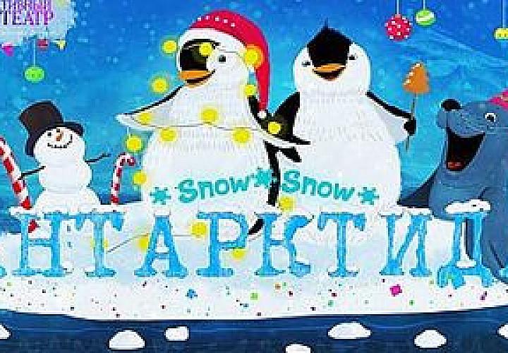 Антарктида snow show ( 2+ )