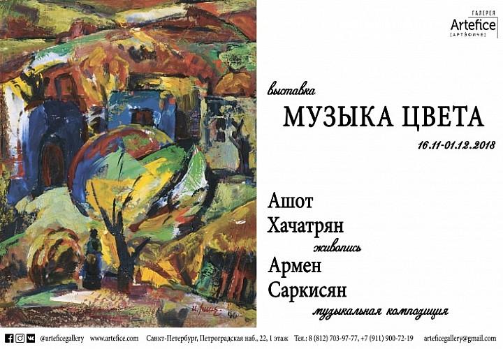 Выставка Ашота Хачатряна «Музыка цвета»