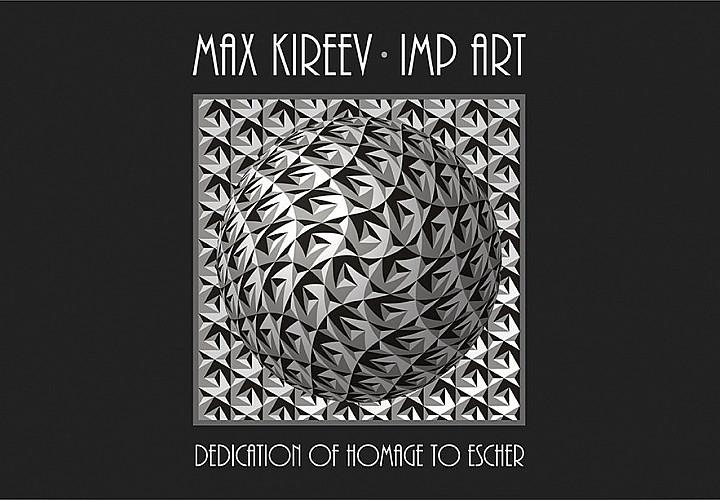 Максим Киреев. Возможности невозможного «MAX.IMP.ART» Dedication of homage to Esher»