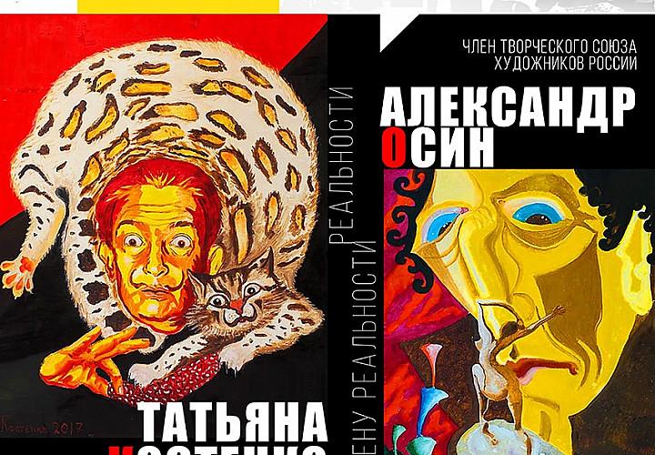 Т. Г. Костенко и А.С. Осин «Сквозь пелену реальности»
