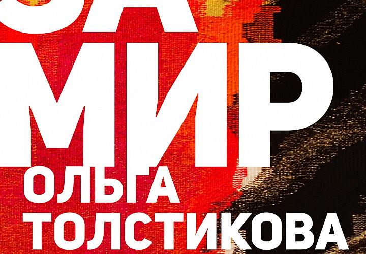 Юбилейная выставка Ольги Толстиковой «За мир»